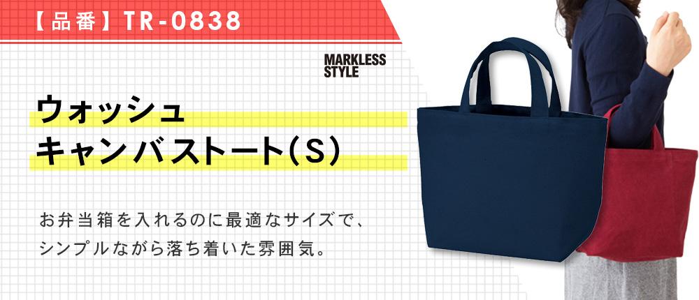 ウォッシュキャンバストート(S)(TR-0838)6カラー・1サイズ
