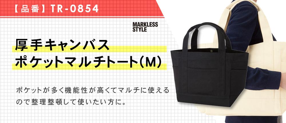 厚手キャンバスポケットマルチトート(M)(TR-0854)2カラー・1サイズ