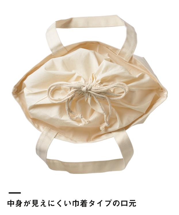 厚手キャンバス巾着付トート(M)(TR-0856)中身が見えにくい巾着タイプの口元