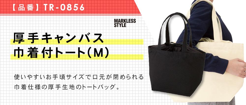 厚手キャンバス巾着付トート(M)(TR-0856)2カラー・1サイズ