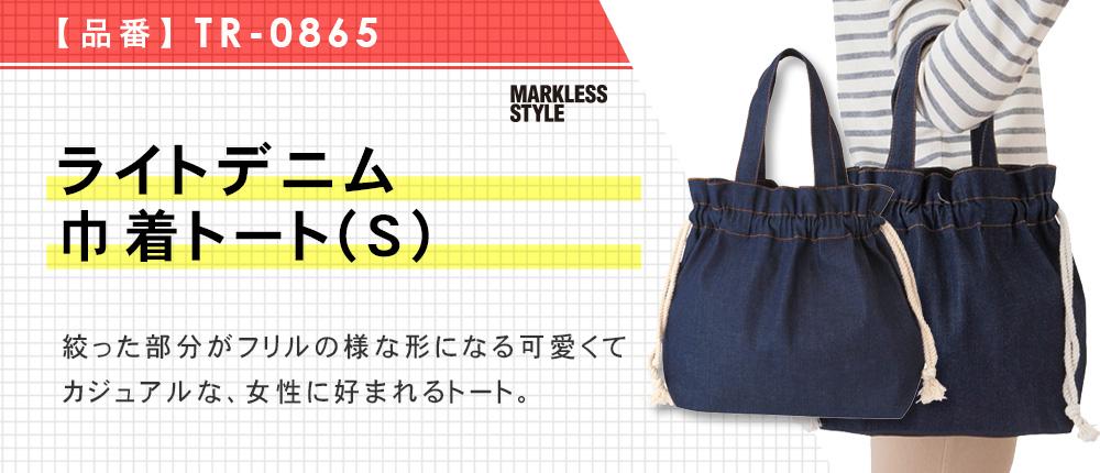 ライトデニム巾着トート(S)(TR-0865)3カラー・1サイズ