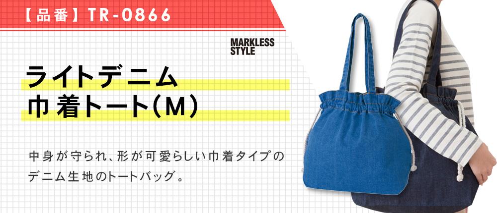 ライトデニム巾着トート(M)(TR-0866)3カラー・1サイズ