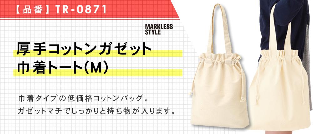 厚手コットンガゼット巾着トート(M)(TR-0871)4カラー・1サイズ