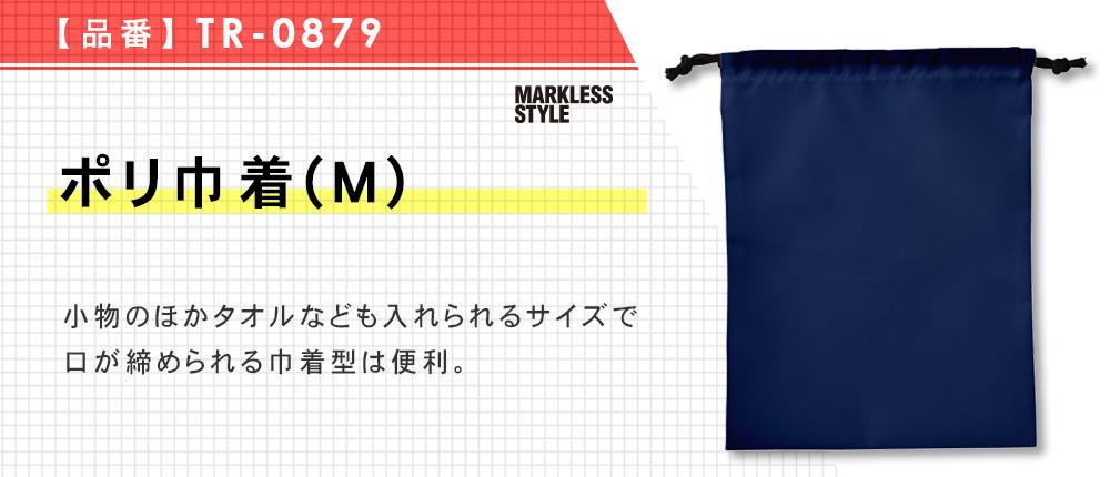 ポリ巾着(M)(TR-0879)3カラー・1サイズ