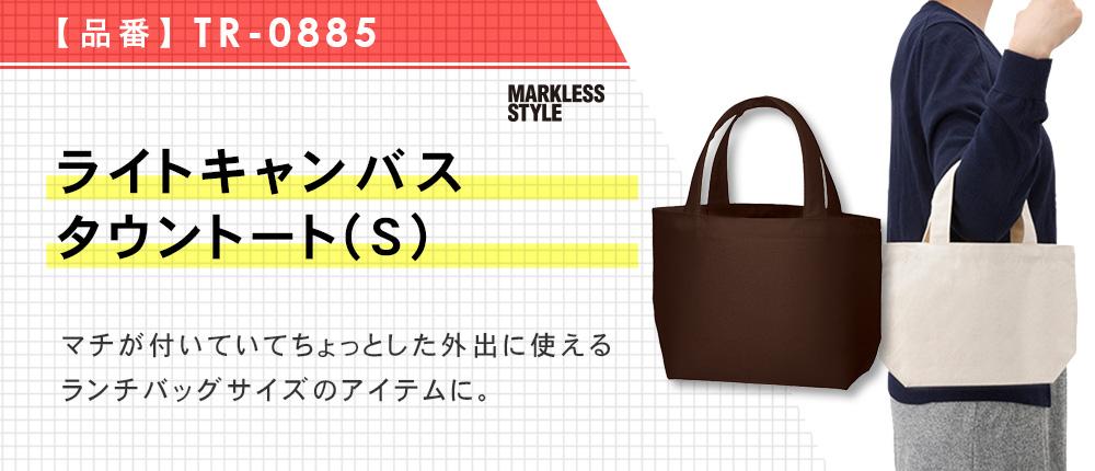 ライトキャンバスタウントート(S)(TR-0885)5カラー・1サイズ