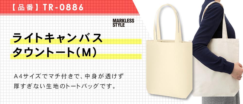 ライトキャンバスタウントート(M)(TR-0886)5カラー・1サイズ