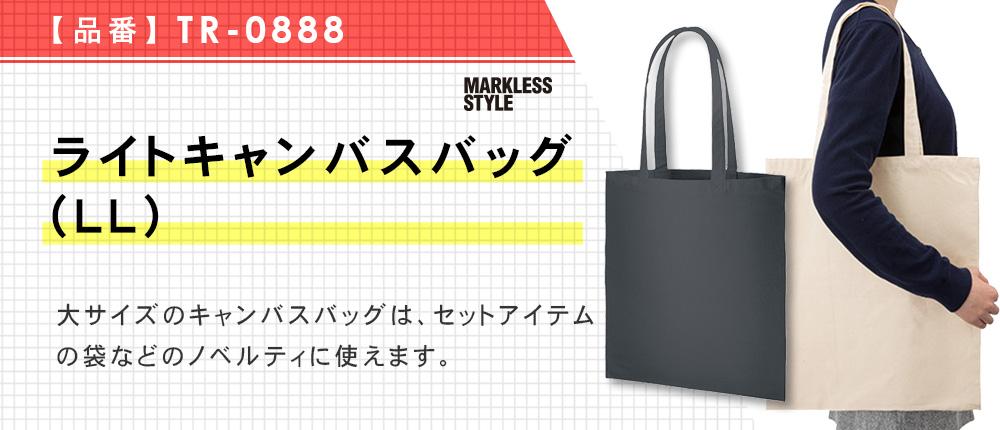ライトキャンバスバッグ(LL)(TR-0888)5カラー・1サイズ
