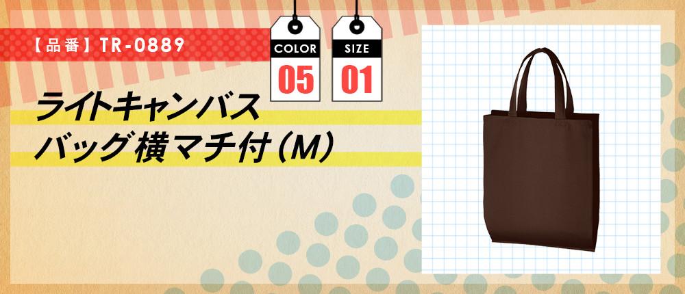 ライトキャンバスバッグ横マチ付(M)(TR-0889)5カラー・1サイズ