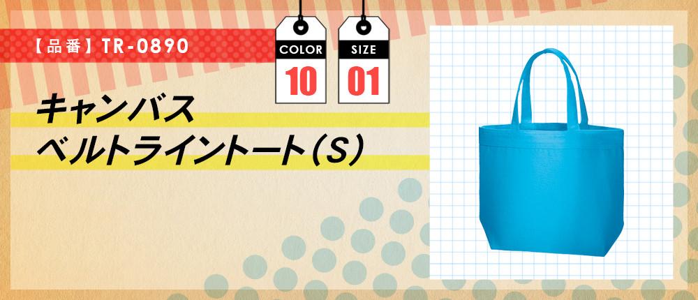 キャンバスベルトライントート(S)(TR-0890)10カラー・1サイズ