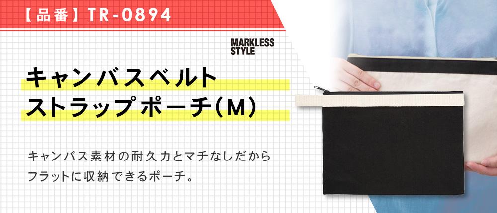 キャンバスベルトストラップポーチ(M)(TR-0894)3カラー・1サイズ