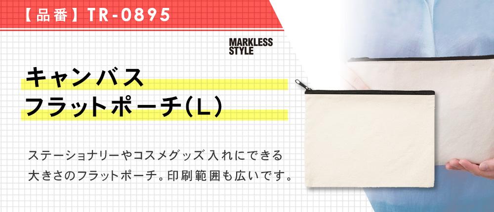 キャンバスフラットポーチ(L)(TR-0895)3カラー・1サイズ