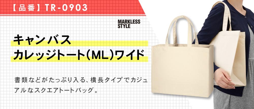 キャンバスカレッジトート(ML)ワイド(TR-0903)10カラー・1サイズ