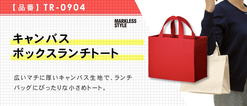 キャンバスボックスランチトート(TR-0904)5カラー・1サイズ