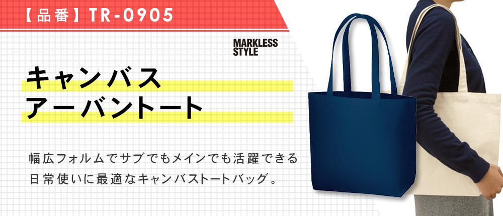 キャンバスアーバントート(TR-0905)5カラー・1サイズ