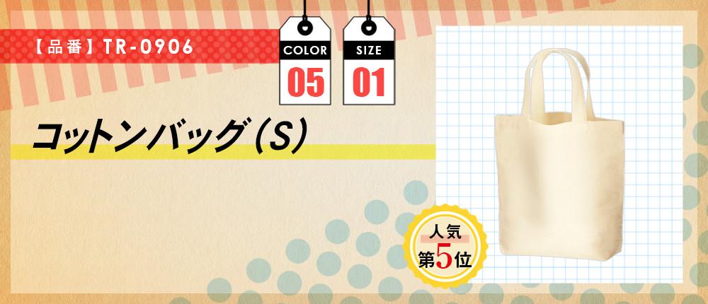 コットンバッグ(S)(TR-0906)5カラー・1サイズ