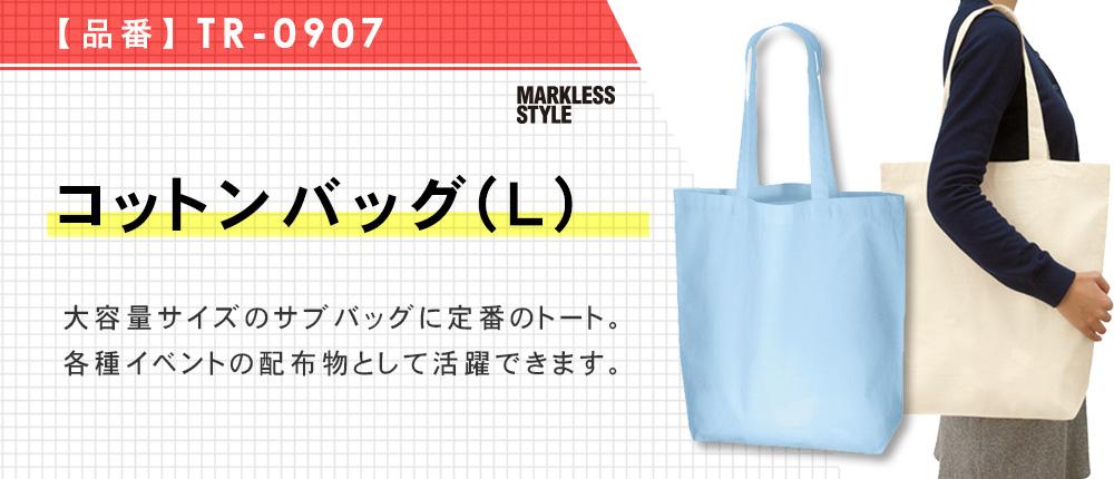 コットンバッグ(L)(TR-0907)5カラー・1サイズ