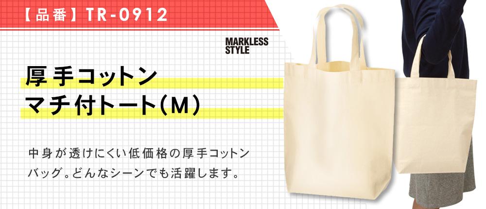 厚手コットンマチ付トート(M)(TR-0912)4カラー・1サイズ