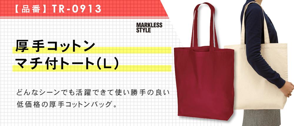 厚手コットンマチ付トート(L)(TR-0913)4カラー・1サイズ