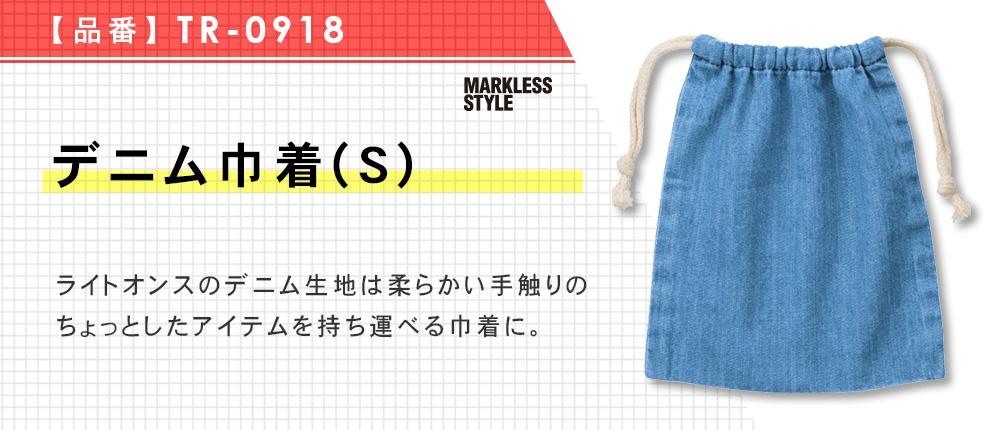 デニム巾着(S)(TR-0918)2カラー・1サイズ