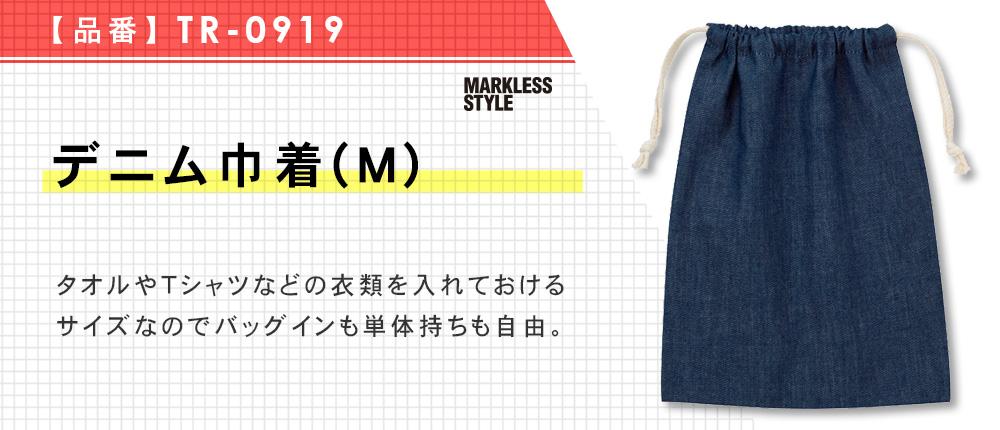 デニム巾着(M)(TR-0919)2カラー・1サイズ