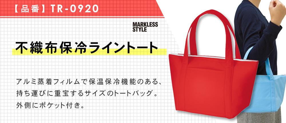 不織布保冷ライントート(TR-0920)10カラー・1サイズ