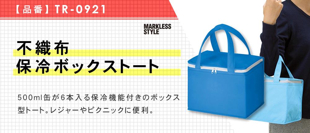 不織布保冷ボックストート(TR-0921)10カラー・1サイズ