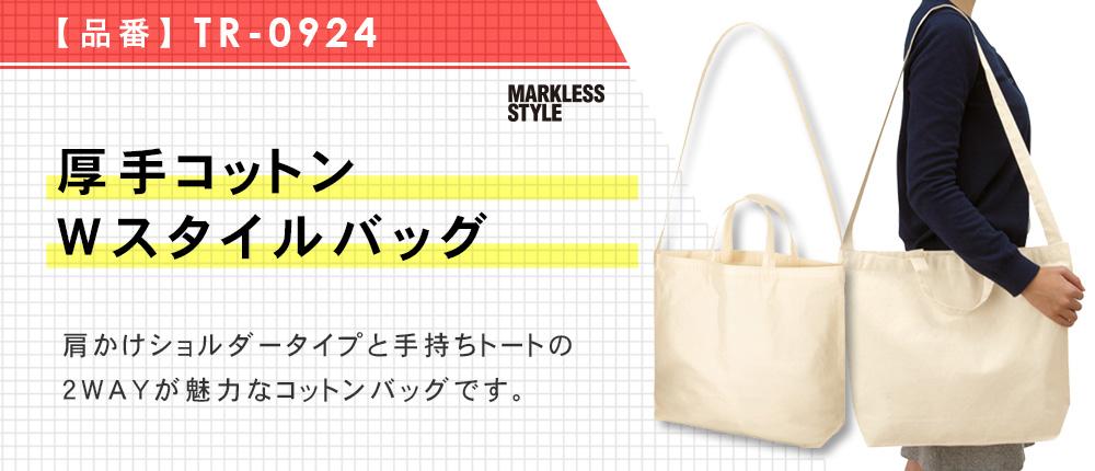 厚手コットンWスタイルバッグ(TR-0924)4カラー・1サイズ
