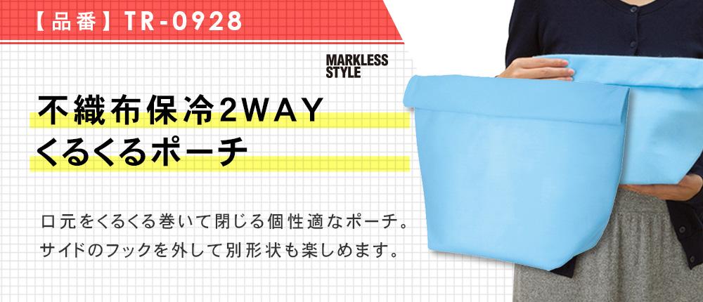 不織布保冷2WAYくるくるポーチ(TR-0928)4カラー・1サイズ