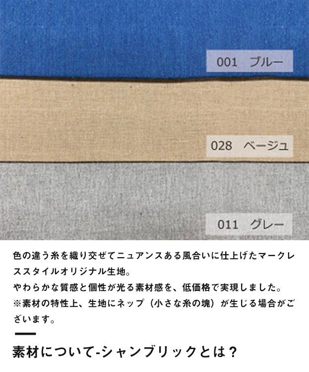 シャンブリックマチ付トート(M)(TR-0934)素材について-シャンブリックとは?
