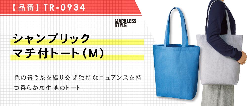 シャンブリックマチ付トート(M)(TR-0934)3カラー・1サイズ