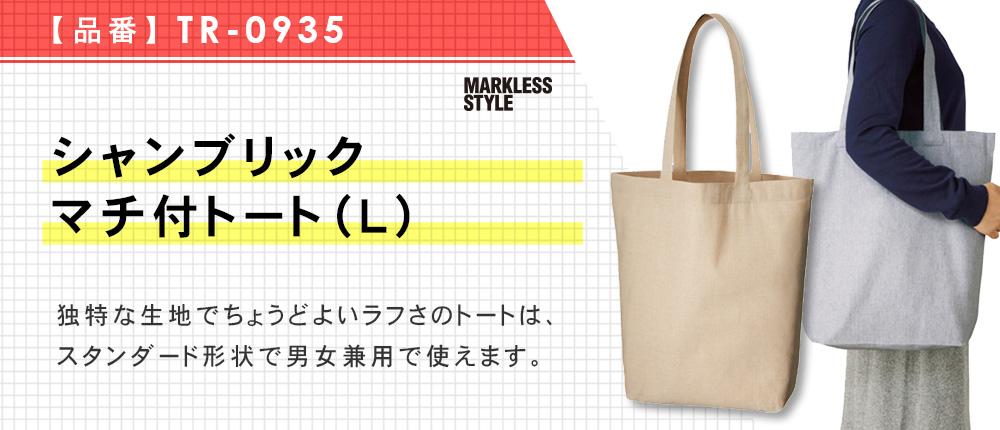 シャンブリックマチ付トート(L)(TR-0935)3カラー・1サイズ