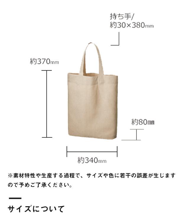 シャンブリックガゼットマチ付バッグ(TR-0937)サイズについて
