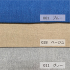 シャンブリックガゼットマチ付バッグ(TR-0937)素材について-シャンブリックとは?