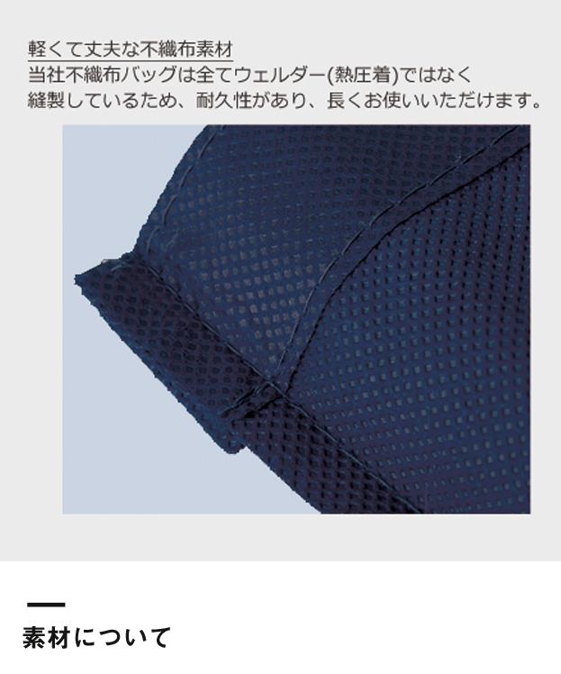 不織布バイカラートート(M)(TR-0939)素材について