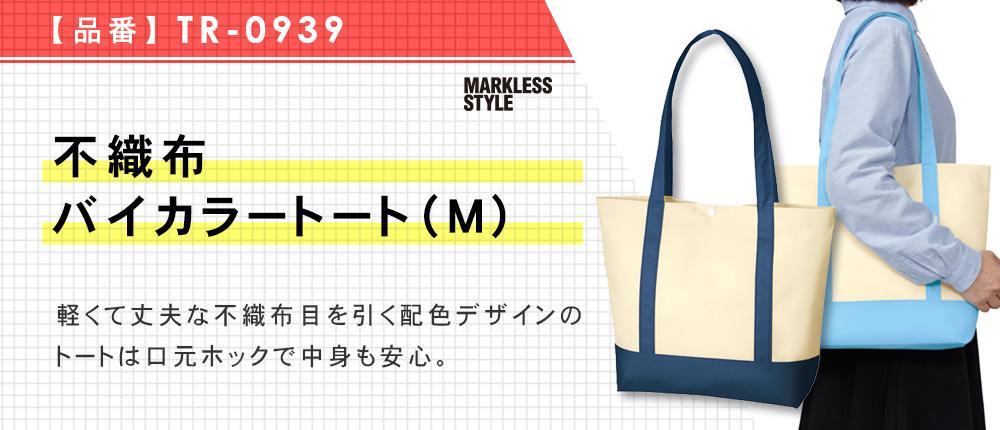 不織布バイカラートート(M)(TR-0939)4カラー・1サイズ