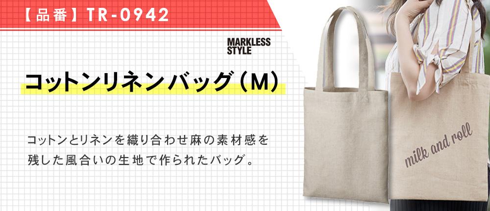 コットンリネンバッグ(M)(TR-0942)1カラー・1サイズ