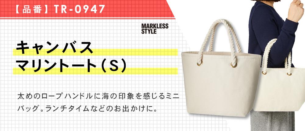 キャンバスマリントート(S)(TR-0947)5カラー・1サイズ