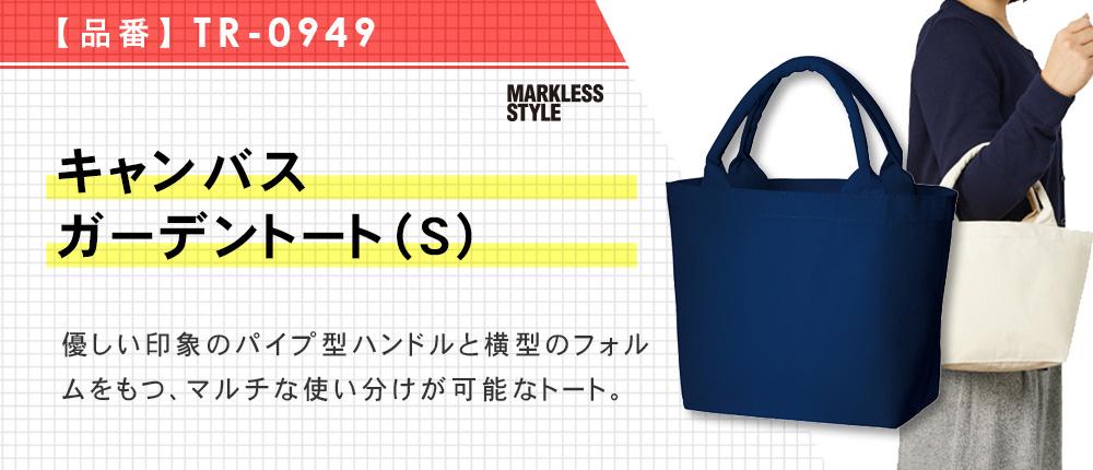 キャンバスガーデントート(S)(TR-0949)5カラー・1サイズ