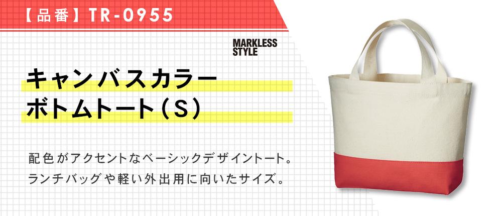 キャンバスカラーボトムトート(S)(TR-0955)4カラー・1サイズ