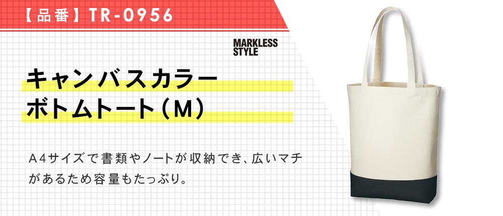 キャンバスカラーボトムトート(M)(TR-0956)4カラー・1サイズ