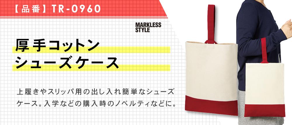 厚手コットンシューズケース(TR-0960)4カラー・1サイズ
