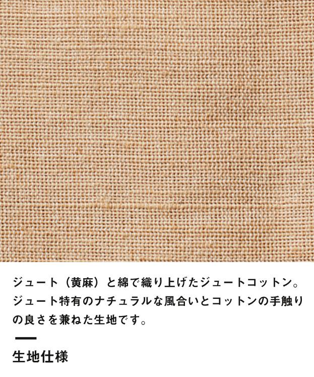 ジュートコットントート(M)(TR-0962)生地仕様-ジュートコットンについて