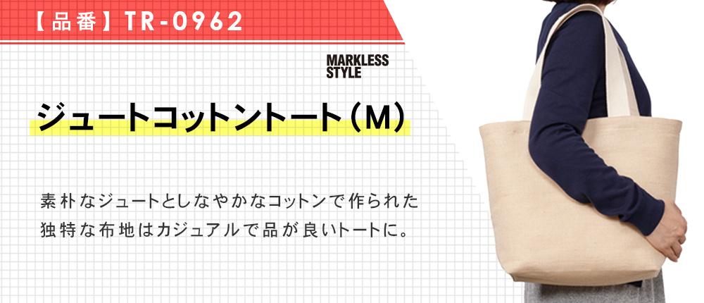 ジュートコットントート(M)(TR-0962)1カラー・1サイズ
