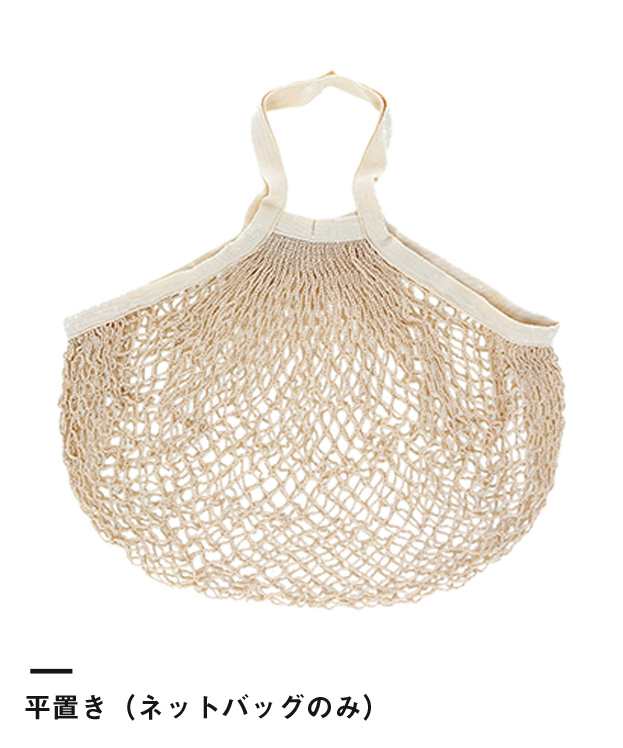 ネットバッグ 厚手コットン巾着付(TR-0979)平置き(ネットバッグのみ)