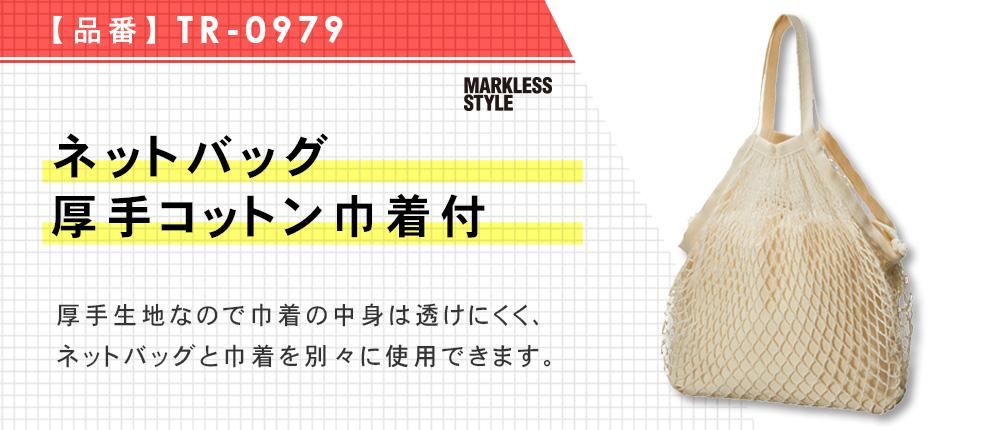 ネットバッグ 厚手コットン巾着付(TR-0979)1カラー・1サイズ