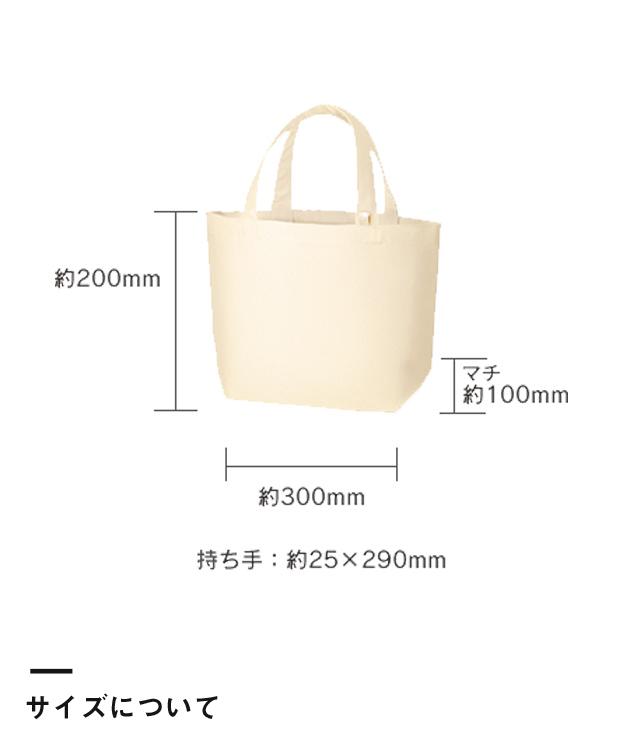 キャンバストート(S) インナーポケット付(TR-0980)サイズについて