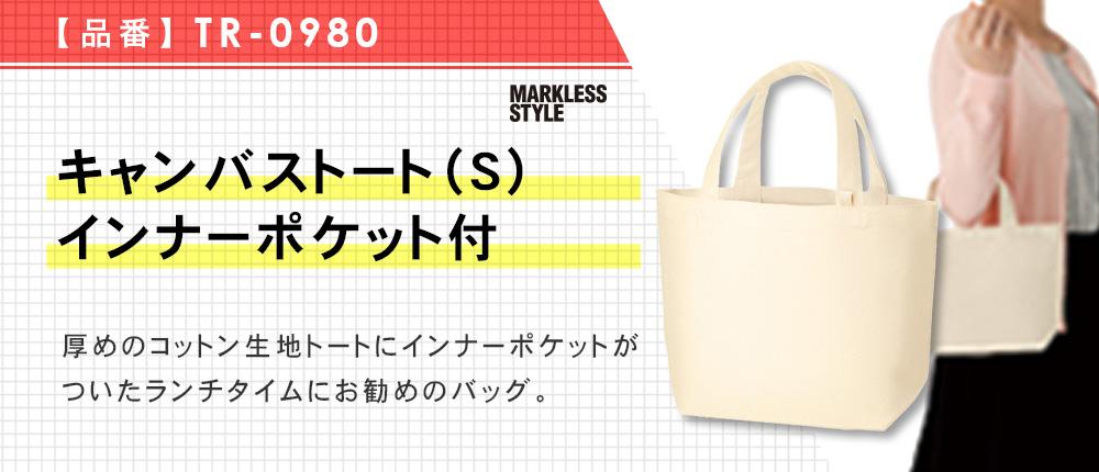 キャンバストート(S) インナーポケット付(TR-0980)3カラー・1サイズ