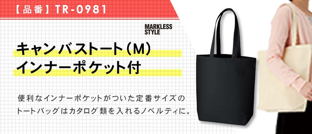 キャンバストート(M) インナーポケット付(TR-0981)3カラー・1サイズ
