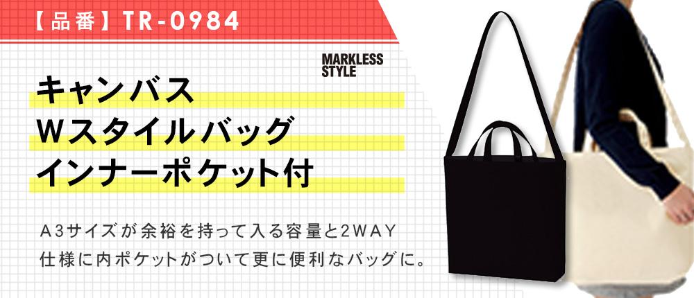 キャンバスWスタイルバッグ インナーポケット付(TR-0984)3カラー・1サイズ