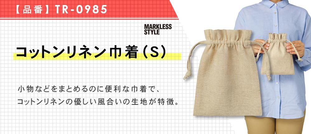 コットンリネン巾着(S)(TR-0985)1カラー・1サイズ